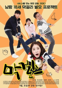 Makgeolli Girls - Poster / Capa / Cartaz - Oficial 1