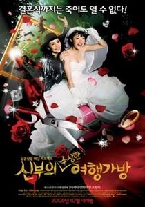 Killer Bride's Perfect Crime - Poster / Capa / Cartaz - Oficial 4