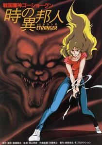 Go-Shogun: O Estrangeiro do Tempo - Poster / Capa / Cartaz - Oficial 2