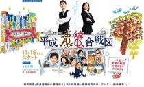 Heisei Saru Kani Kassenzu - Poster / Capa / Cartaz - Oficial 1