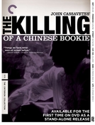 A Morte de um Bookmaker Chinês (Killing of a Chinese Bookie, The)