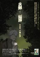 Mushishi Special: Hihamukage (蟲師 特別篇「日蝕む翳」)