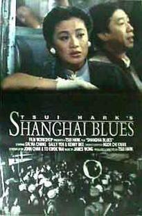 Shanghai Blues - Poster / Capa / Cartaz - Oficial 3
