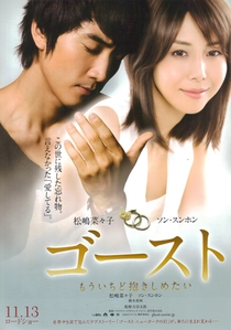 Ghost: In Your Arms Again - Poster / Capa / Cartaz - Oficial 3