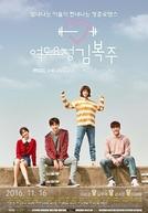 A Fada do Levantamento de Peso, Kim Bok Joo (1ª Temporada) (역도요정 김복주)