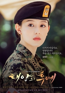 Descendants of the Sun - Poster / Capa / Cartaz - Oficial 4