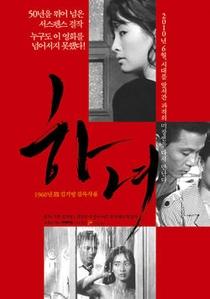 Hanyo, a Empregada - Poster / Capa / Cartaz - Oficial 1