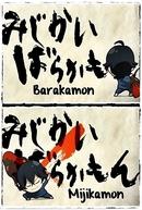 Barakamon: Mijikamon (みじかもん)