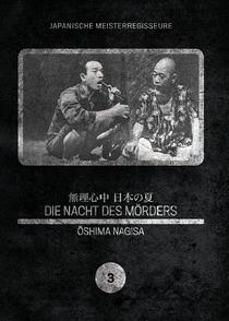 Duplo Suicídio Forçado: Verão Japonês - Poster / Capa / Cartaz - Oficial 2