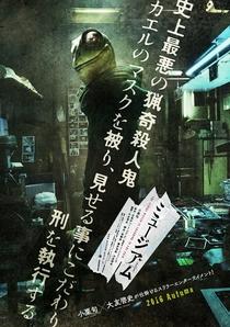 O Serial Killer Mascarado - Poster / Capa / Cartaz - Oficial 1
