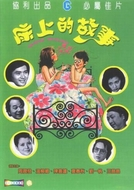 Bed for Day, Bed for Night (Chuang shang de gu shi)