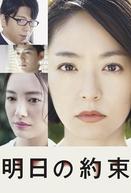 Ashita no Yakusoku (明日の約束)