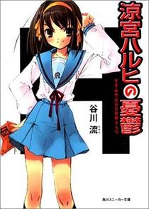 A Melancolia de Suzumiya Haruhi. - Poster / Capa / Cartaz - Oficial 5