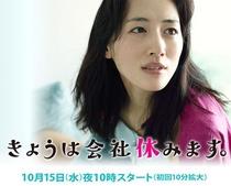 Kyo wa Kaisha Yasumimasu - Poster / Capa / Cartaz - Oficial 1