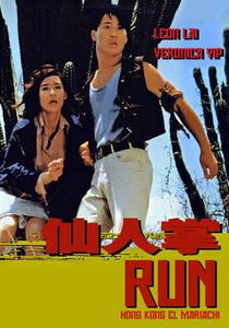 Run - Poster / Capa / Cartaz - Oficial 1