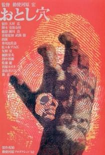 Otoshiana - Poster / Capa / Cartaz - Oficial 3