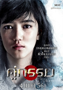 Pôr do sol em Chao Phraya - Poster / Capa / Cartaz - Oficial 3