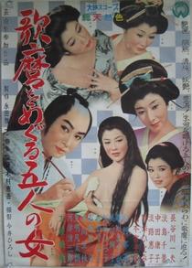 Utamaro e Suas Cinco Mulheres - Poster / Capa / Cartaz - Oficial 2