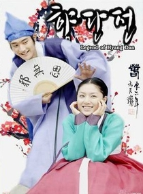 Legend of Hyang Dan - Poster / Capa / Cartaz - Oficial 1