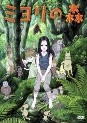 Miyori e a Floresta Mágica - Poster / Capa / Cartaz - Oficial 1