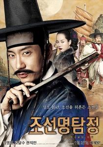 Detective K: Secret Of Virtuous Widow - Poster / Capa / Cartaz - Oficial 1