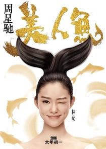 As Travessuras de uma Sereia - Poster / Capa / Cartaz - Oficial 4