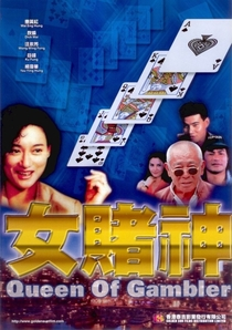 Queen of Gambler - Poster / Capa / Cartaz - Oficial 2