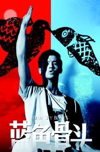 Blue Sky Bones - Poster / Capa / Cartaz - Oficial 2