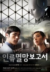 O Livro do Apocalipse - Poster / Capa / Cartaz - Oficial 5