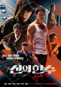 The Divine Move 2: The Wrathful - Poster / Capa / Cartaz - Oficial 13