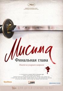 25/11 O Dia em que Mishima Escolheu o Seu Destino - Poster / Capa / Cartaz - Oficial 3