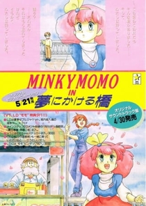 Minky Momo: The Bridge Over Dreams - Poster / Capa / Cartaz - Oficial 1