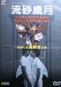 Como Grãos de Areia - Poster / Capa / Cartaz - Oficial 3