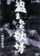 Desejo Não Alcançado (Nusumareta Yokujô)