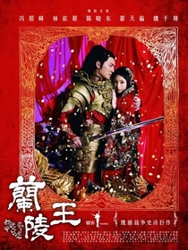 Prince of Lan Ling - Poster / Capa / Cartaz - Oficial 1