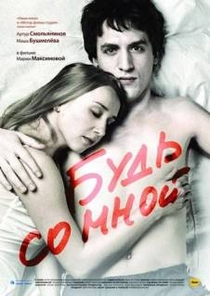 Be With Me - Poster / Capa / Cartaz - Oficial 1