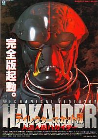 Mechanical Violator Hakaider - Poster / Capa / Cartaz - Oficial 3