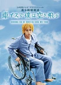 I Fly Through the Sky in a Wheelchair - Poster / Capa / Cartaz - Oficial 1