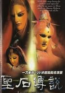Legend of the Sacred Stone (聖石傳說)