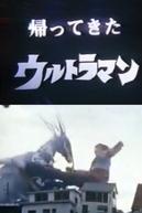 Daicon Film's Return of Ultraman (DAICON FILM - 帰ってきたウルトラマン マットアロー1号発進命令)