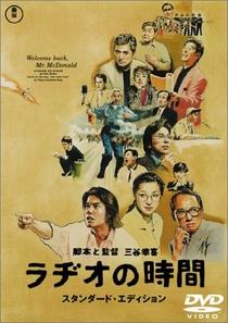 Bem-Vindo, Mr. McDonald - Poster / Capa / Cartaz - Oficial 3