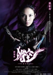 Garo - Makai no Hana - Poster / Capa / Cartaz - Oficial 3