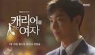 [NEW] Woman with a Suitcase Preview - Lee Jun, '캐리어를 끄는 여자' 티저 - 이준