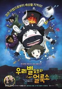 The Satellite Girl and Milk Cow - Poster / Capa / Cartaz - Oficial 2