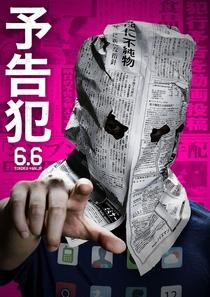 Yokokuhan - Poster / Capa / Cartaz - Oficial 2