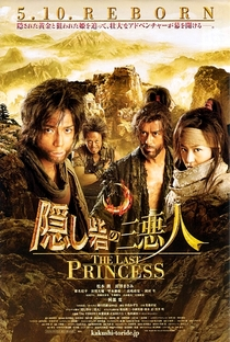 The Last Princess - Poster / Capa / Cartaz - Oficial 1