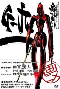 G-9 - Poster / Capa / Cartaz - Oficial 1