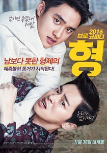 My Annoying Brother - Poster / Capa / Cartaz - Oficial 1
