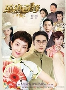 The Chronicles of Town Called Jian (Jian Zhen Qi Yuan)