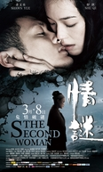 The Second Woman (Qing Mi)